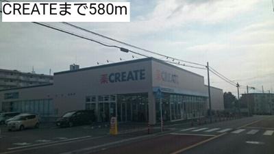 CREATEまで580m