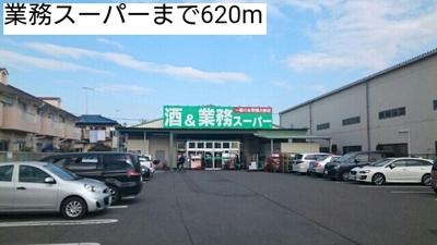業務スーパーまで620m
