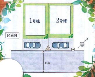 【区画図】千葉市美浜区高浜六丁目 新築分譲住宅1号棟