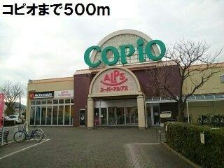 コピオまで500m