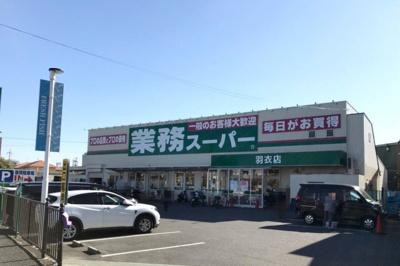 業務用スーパー 羽衣店