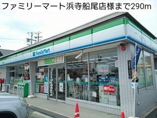 ファミリーマート浜寺船尾店様まで290m