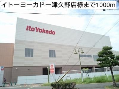 イトーヨーカドー津久野店様まで1000m