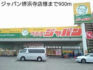 ジャパン堺浜寺店様まで900m