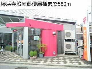 堺浜寺船尾郵便局様まで580m