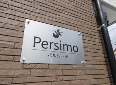 【エントランス】ペルシーモ