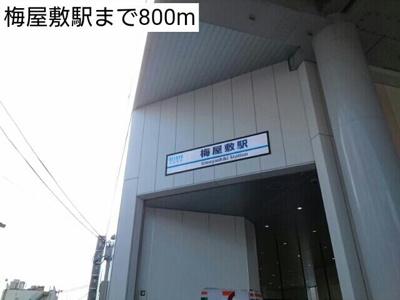 梅屋敷駅まで800m