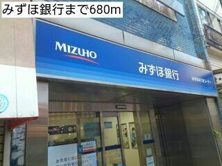 みずほ銀行まで680m