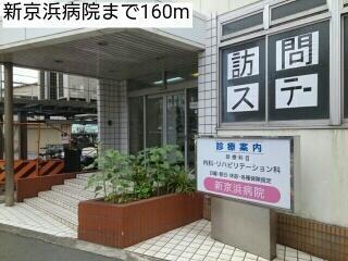 新京浜病院まで160m