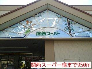 関西スーパー様まで950m