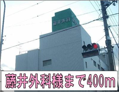 藤井外科様まで400m