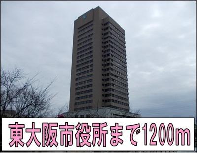 東大阪市役所まで1200m
