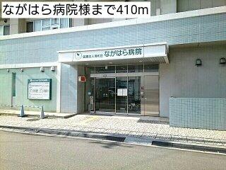 ながはら病院様まで410m