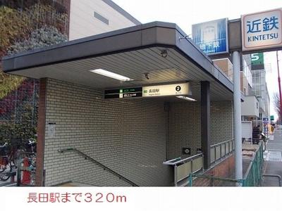 長田駅まで320m