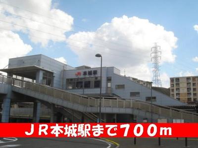 本城駅まで700m
