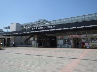 黒崎駅まで2700m