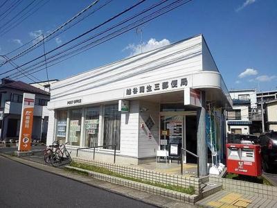 越谷蒲生三郵便局まで500m