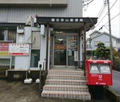 越谷赤山郵便局まで1000m