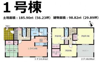 富士市天間第9 新築戸建 全2棟 (1号棟)