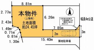■建築条件なし土地 ■土地面積 約24.45坪 ■別途(隅切り部分)地目/宅地・地積/0.5m2(約0.15坪) ・東側隣地の所有者と共有(持分1/2)