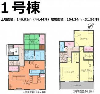 富士市入山瀬20-1期 新築戸建 全2棟 (1号棟)