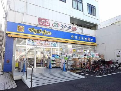 マツモトキヨシ大袋駅西口店まで400m