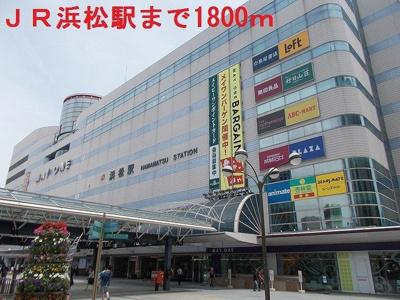 JR浜松駅まで1800m