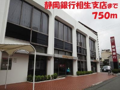 静岡銀行まで750m