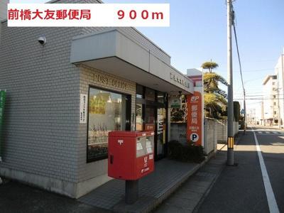 前橋大友郵便局まで900m