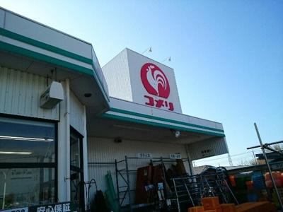 コメリ下栗須店まで400m