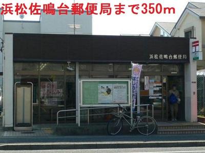 浜松佐鳴台郵便局まで350m