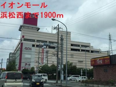 イオンモール浜松西まで1900m