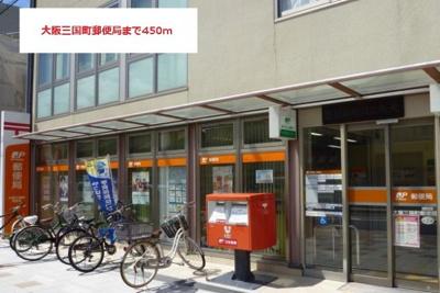 大阪三国町郵便局まで450m