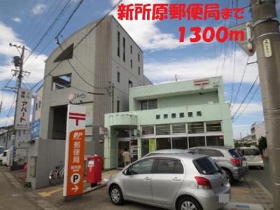 新所原郵便局まで1300m