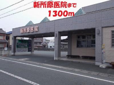 新所原医院まで1300m