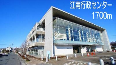 江南行政センターまで1700m