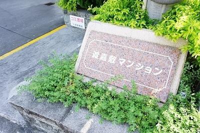 【その他】渡嘉敷マンション