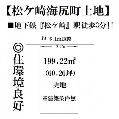 【土地図+建物プラン例】松ヶ崎海尻町 土地☆建築条件無し☆