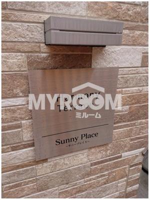 【その他】SunnyPlace(サニープレイス)