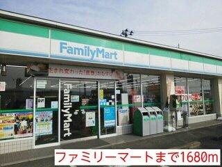 ファミリーマートまで1680m