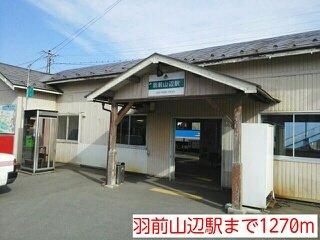 羽前山辺駅まで1270m