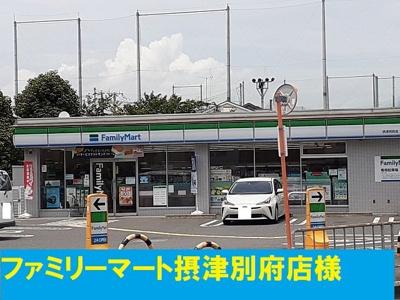 ファミリーマート摂津別府店様まで750m