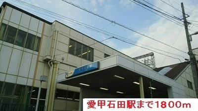 愛甲石田駅まで1800m