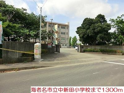 中新田小学校まで1300m