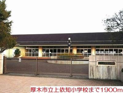 上依知小学校まで1900m