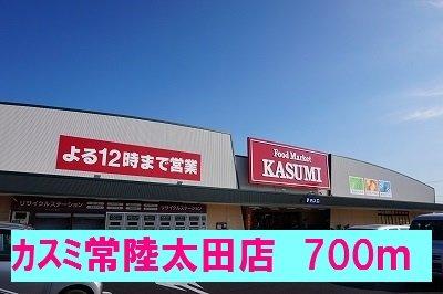 カスミ常陸太田店まで700m