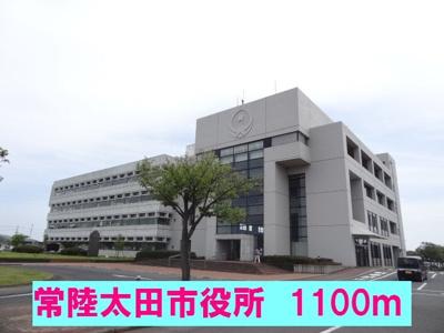 常陸太田市役所まで1100m