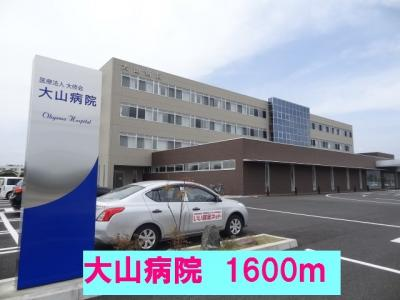 大山病院まで1600m