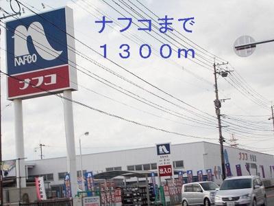 ナフコまで1300m