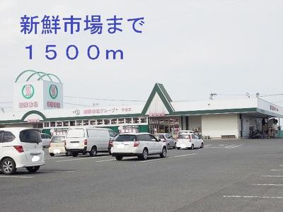 新鮮市場まで1500m